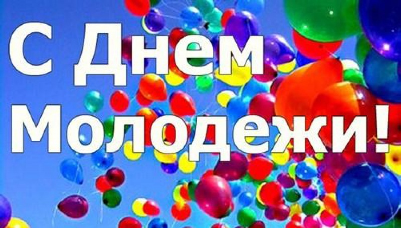Поздравления с днём молодёжи прикольные 1